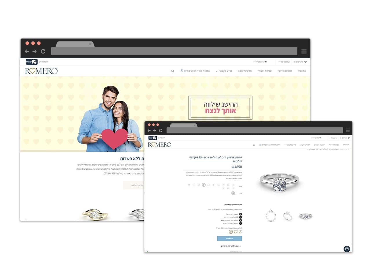 אתר רומרו חנות תכשיטים